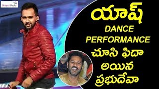 Video యాష్ మాస్టర్ dance  performance  చూసి ఫిదా  అయిన  ప్రభుదేవా...! MP3, 3GP, MP4, WEBM, AVI, FLV Desember 2018