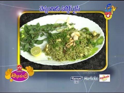 Chennamgaku-Paneer-Rice--చెన్నంగాకు-పన్నీర్-రైస్