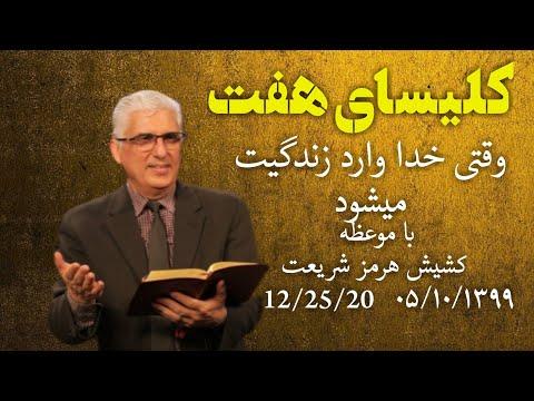 ویژه برنامه کلیسای هفت در روز تولد عیسی مسیح