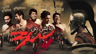 ما بقي من 300 (كوميديا مغربية)