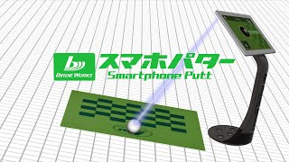 Smartphone Putt YouTube video