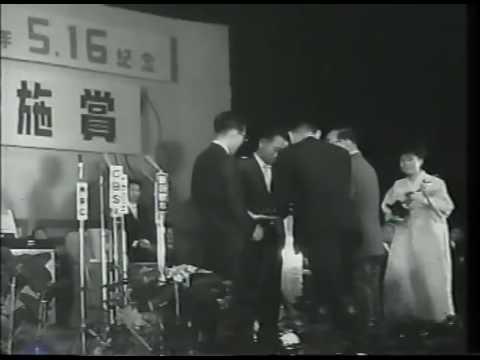1966년 5월 16일 5.16 민족…