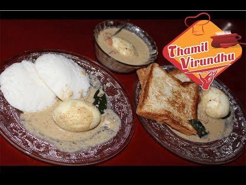 egg kurma recipe – Thamil virundhu recipes