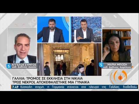 Γαλλία | Τρόμος σε εκκλησία στη Νίκαια – 3 νεκροί | 30/10/2020 | ΕΡΤ