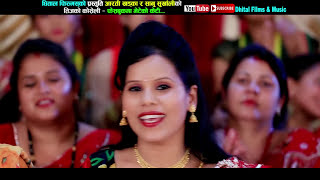 Facebook ma Bheteko Keti by Shree Krishna Chhetri & Aarati Khadka