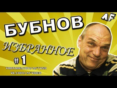 »Бубнов: избранное»