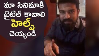 Ram Charan Special Request To Fans   Sukumar   #RC11   TFPC