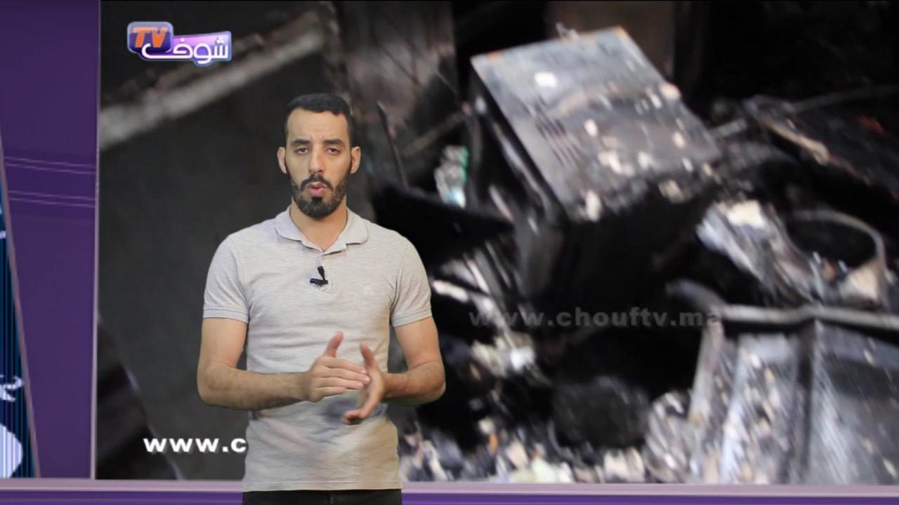 خبر اليوم : شارجور الشينوة يهدد حياة المغاربة   خبر اليوم
