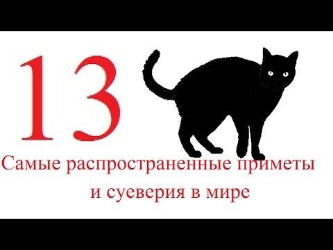 Самые распространенные приметы в мире (видео)