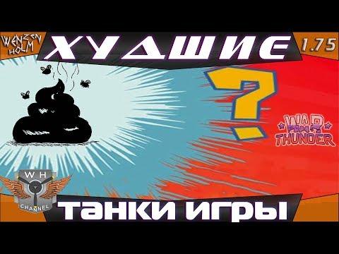 🔴 ХУДШИЕ ТАНКИ игры ➤ Wаr Тhundеr [1.75] - DomaVideo.Ru
