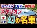【海外の反応】幻の名車、三菱「スタリオン」!海外で再評価された胸アツ記事とは!【日本人も知らない真のニッポン】
