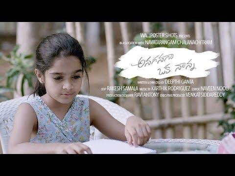 Anaganaga Oka Nanna Short Film   Nani   TNR   Deepthi Ganta