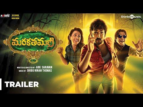 Marakatha Mani Trailer (Telugu) | Aadhi, Nikki Galrani | ARK Saravan | Dhibu Ninan Thomas