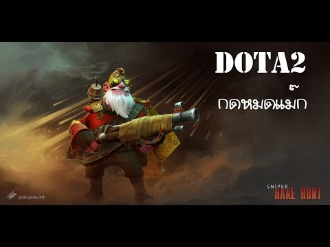 [Dota2] : กดหมดเเม๊ก ! [Sniper][1]
