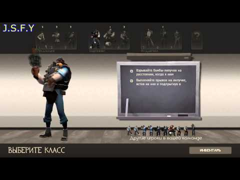 Обзор Team Fortress 2. Часть 1