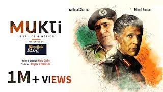 Video Mukti |  मुक्ति | Independence Day | Short Film | Milind Soman |Yashpal Sharma MP3, 3GP, MP4, WEBM, AVI, FLV Januari 2018