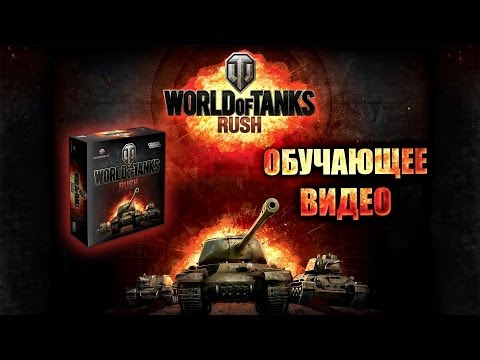 Видео - World of Tanks Rush. Второй Фронт