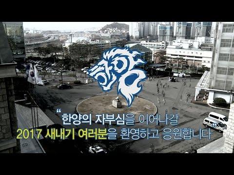 2017 개강 스케치 영상