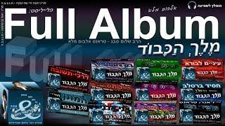 Full Album מֶלֶךְ הַכָּבוֹד – טראנס