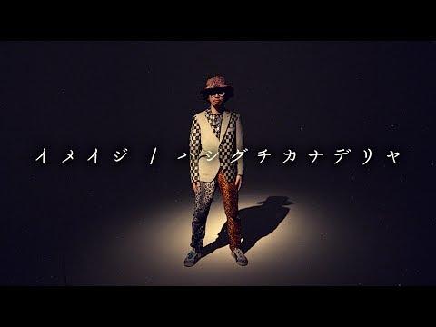 ", title : '""イメイジ""(Official Music Video)ハシグチカナデリヤ'"