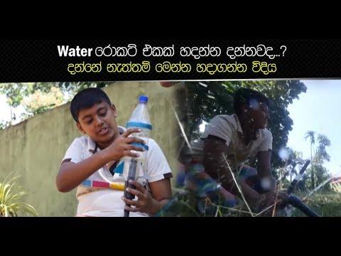 Water රොකට් එකක් හදන්න දන්නවද...? දන්නේ නැත්තම් මෙන්න හදාගන්න විදිය
