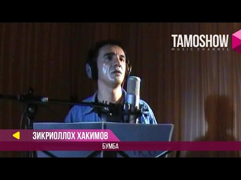 Зикриоллох Хакимов - Бумба (Клипхои Точики 2017)