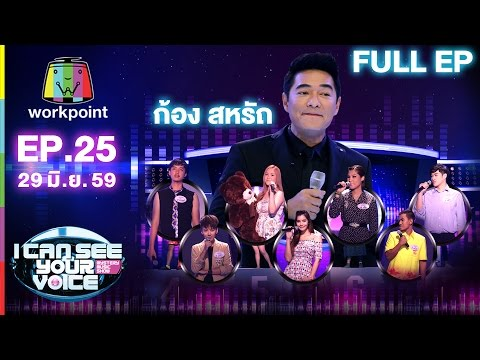 I Can See Your Voice -TH | EP.25 | ก้อง สหรัถ | 29 มิ.ย. 59 Full HD (видео)