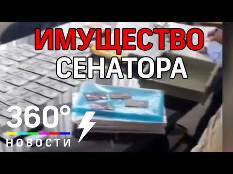 Появились кадры с обыска у сенатора Арашукова