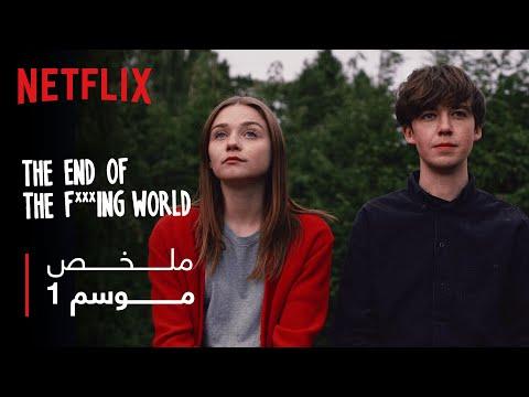 The End of The F***ing World | ملخص الموسم الأول