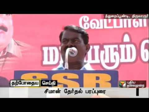 Live-Naam-Tamilar-Katchi-Seeman-Campaign-in-Thiruthuraipoondi