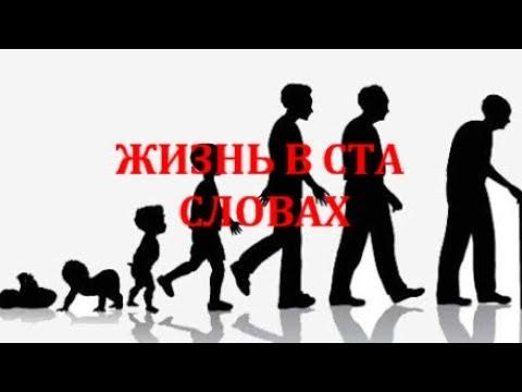"""""""ЖИЗНЬ В СТА СЛОВАХ"""" (песня и видеоклип)"""