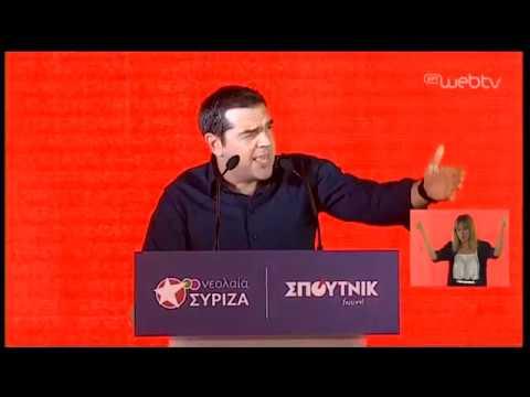 Η ομιλία του Α.Τσίπρα στο Φεστιβάλ της Νεολαίας του ΣΥΡΙΖΑ | 29/09/2019 |ΕΡΤ