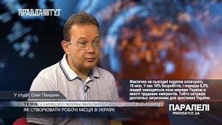 «Паралелі» Олег Пендзин: Як створювати робочі місця в Україні?