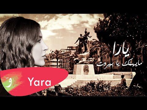 """يارا تغني """"ما يهمك يا بيروت"""""""