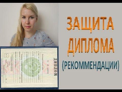 Дипломные работы Видео