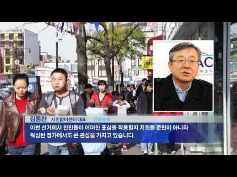 뉴저지, 한인 유권자 참여 절실  6.6.16  KBS America News