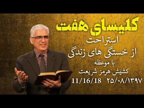کلیسای هفت  با موعظه کشیش هرمز با موضوع استراحت از خستگی های زندگی
