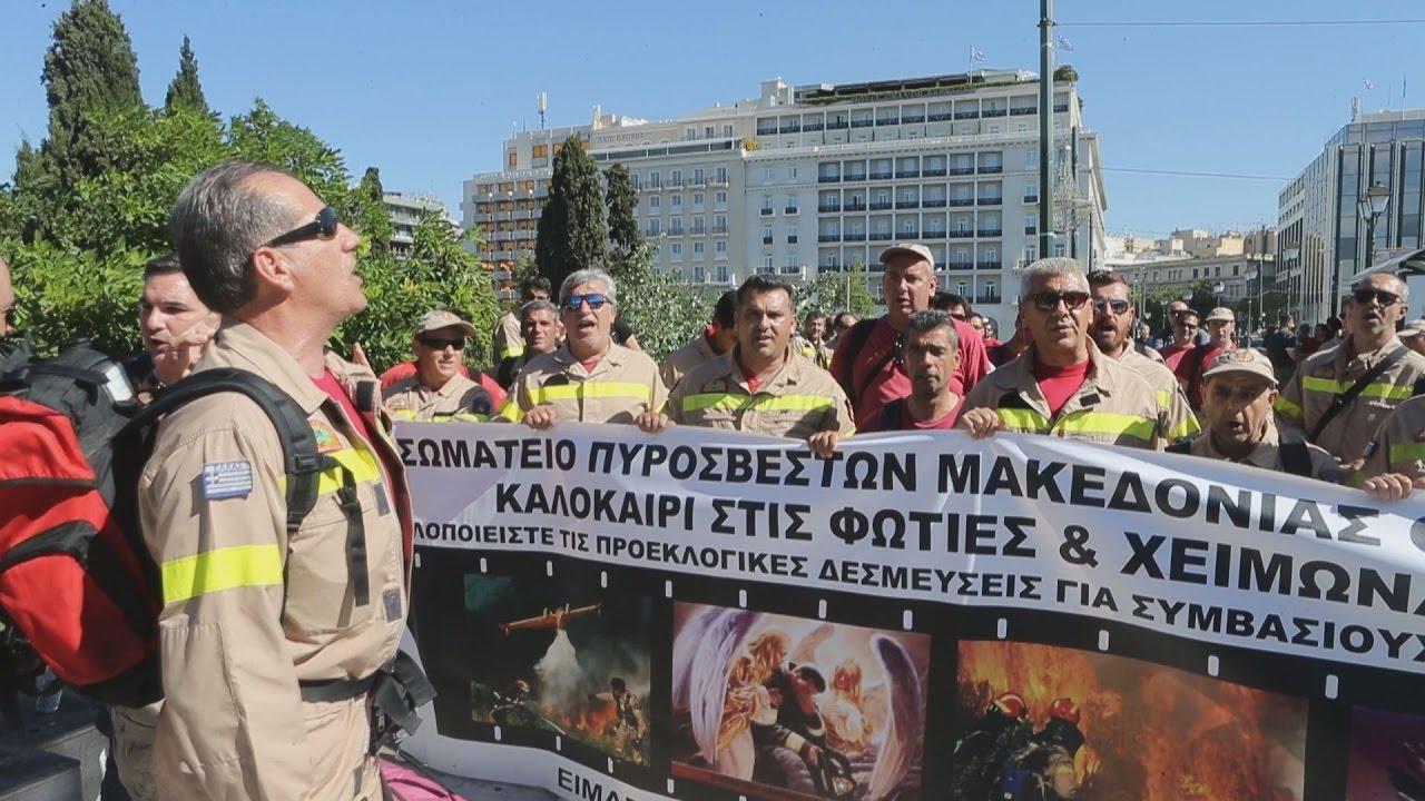 Συγκέντρωση διαμαρτυρίας εποχικών πυροσβεστών στην πλατεία Συντάγματος