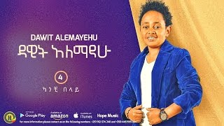 Dawit Alemayehu - Kanchi Belay | ካንች በላይ - New Ethiopian Music 2016 (Official Audio)