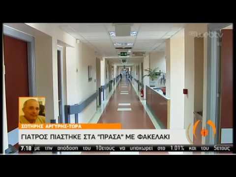 Γιατρός πιάστηκε στα «πράσα» με φακελάκι   11/02/2020   ΕΡΤ