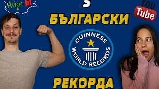 5 БЪЛГАРСКИ ГИНЕС РЕКОРДА Нека се гордеем с тези откачени рекордьори! Не забравяйте да се АБОНИРАТЕ! И да...