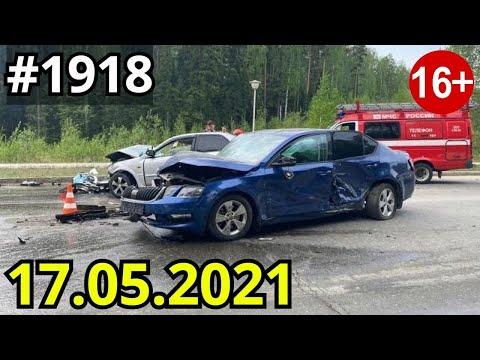 Новая подборка ДТП и аварий от канала Дорожные войны за 17.05.2021
