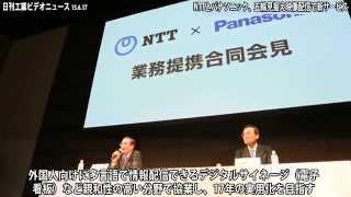 NTT・パナソニック、五輪見据え映像配信で新サービス(動画あり)