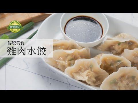 【綠野農莊 快好123】 – 雞肉水餃 / 去骨雞腿肉料理