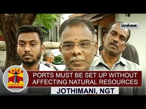 Ports-must-be-set-up-without-affecting-Natural-Resources--Jothimani-NGT-Thanthi-TV