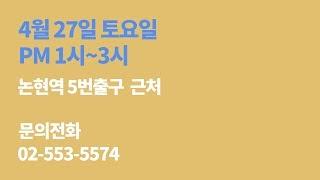 [부동산세미나] 4월 27일 부동산 무료 세미나를 진행합니다! 선착순 50명!