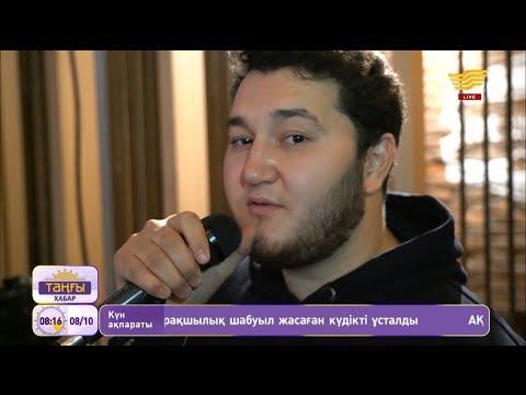 Манарбек Жұматай
