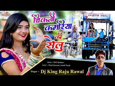 Chikni Kamariya Ki Selu | Raju Rawal | चिकनी कमरिया की सेलु | Kachi Keri | Deshi Song |Shivam Studio