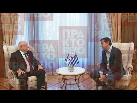 Αλ. Τσίπρας: Να κάνουμε γενναία βήματα για την ειρήνη και σταθερότητα στην περιοχή