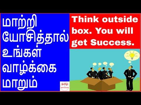 Success quotes - Think outside box to get successமாற்றி யோசியுங்கள்.வாழ்க்கை மாறும்Nambikkai kannanTamil motivatio